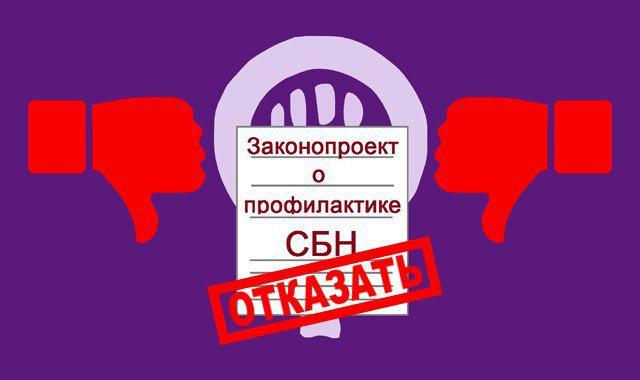 Нет закону о насилии над семьей!